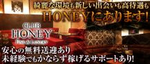 CLUB HONEY(ハニー)【公式求人情報】 バナー