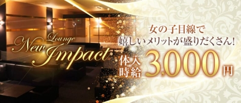 Lounge New Impact(ニューインパクト)【公式求人情報】(久留米ラウンジ)の求人・バイト・体験入店情報