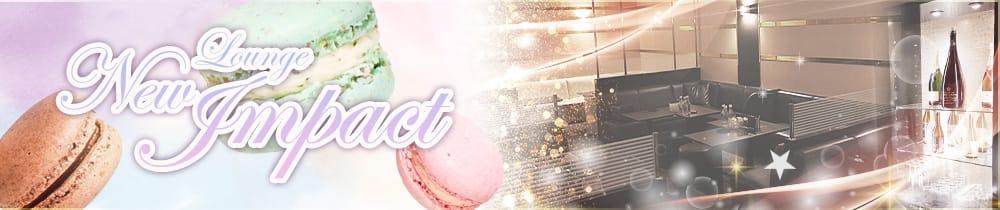 Lounge New Impact(ニューインパクト) 久留米ラウンジ TOP画像