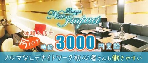 Lounge New Impact(ニューインパクト)【公式求人・体入情報】(久留米ラウンジ)の求人・体験入店情報