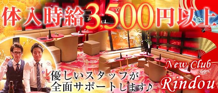 戸塚 竜胆(りんどう) 横浜キャバクラ バナー