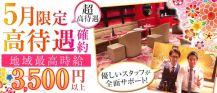 【戸塚駅】 竜胆(りんどう)【公式求人情報】 バナー