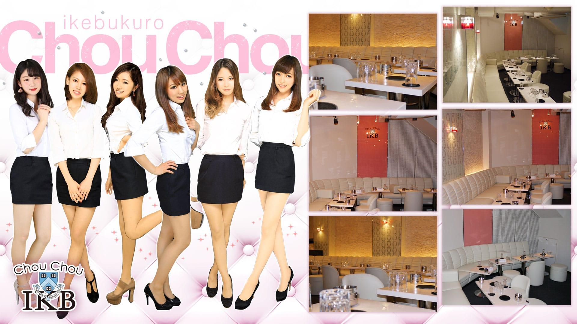 ChouChou(シュシュ)池袋西口店 TOP画像