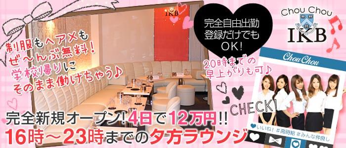 ChouChou(シュシュ)池袋西口店 バナー