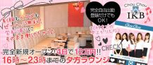 ChouChou(シュシュ)池袋西口店【公式求人情報】 バナー