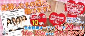 ChouChou(シュシュ)池袋西口店【公式求人情報】