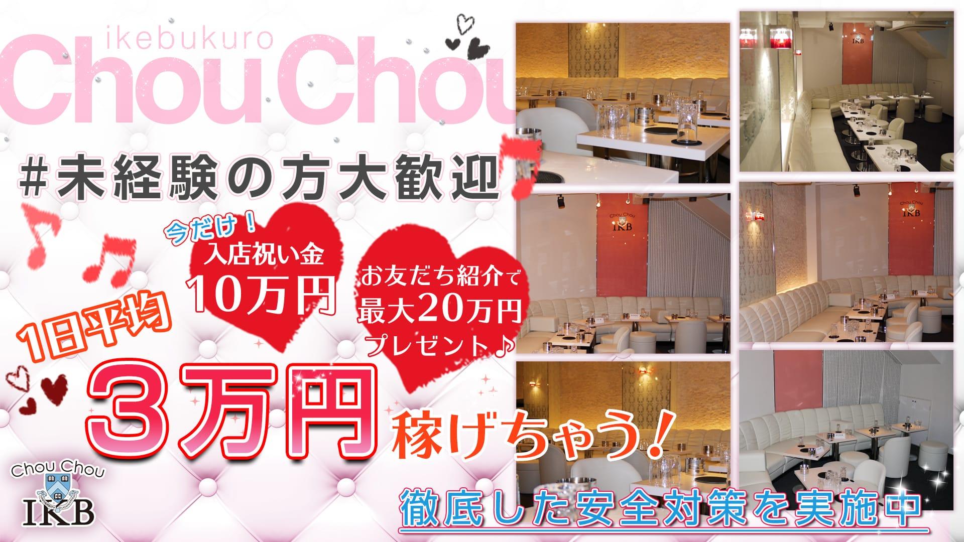 ChouChou(シュシュ)池袋西口店 池袋キャバクラ TOP画像