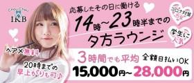 ChouChou(シュシュ)池袋西口店【公式求人・体入情報】