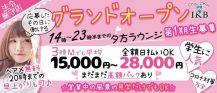 【カフェラウンジ】ChouChou(シュシュ)池袋西口店【公式求人・体入情報】 バナー