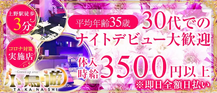 美姉ラウンジ 小鳥遊(たかなし)【公式求人・体入情報】 上野熟女キャバクラ バナー