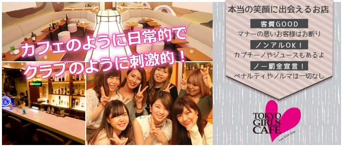 TOKYO GIRLS CAFE 神田店(トウキョウガールズカフェ)【公式求人・体入情報】 神田ガールズバー バナー