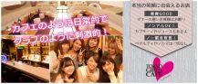 TOKYO GIRLS CAFE 神田店(トウキョウガールズカフェ)【公式求人情報】 バナー