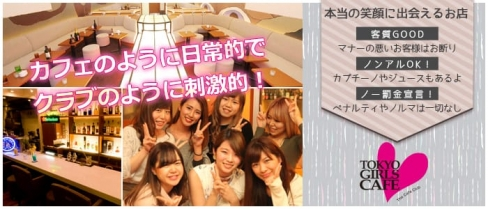 TOKYO GIRLS CAFE 神田店(トウキョウガールズカフェ)【公式求人情報】(神田ガールズバー)の求人・バイト・体験入店情報