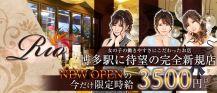 Lounge Rio 博多(リオ)【公式求人情報】 バナー