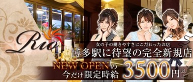 Lounge Rio 博多(リオ)【公式求人情報】(博多キャバクラ)の求人・バイト・体験入店情報
