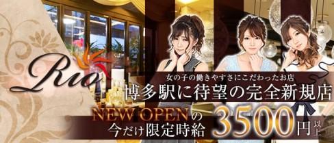 Lounge Rio 博多(リオ)【公式求人情報】(博多キャバクラ)の求人・体験入店情報