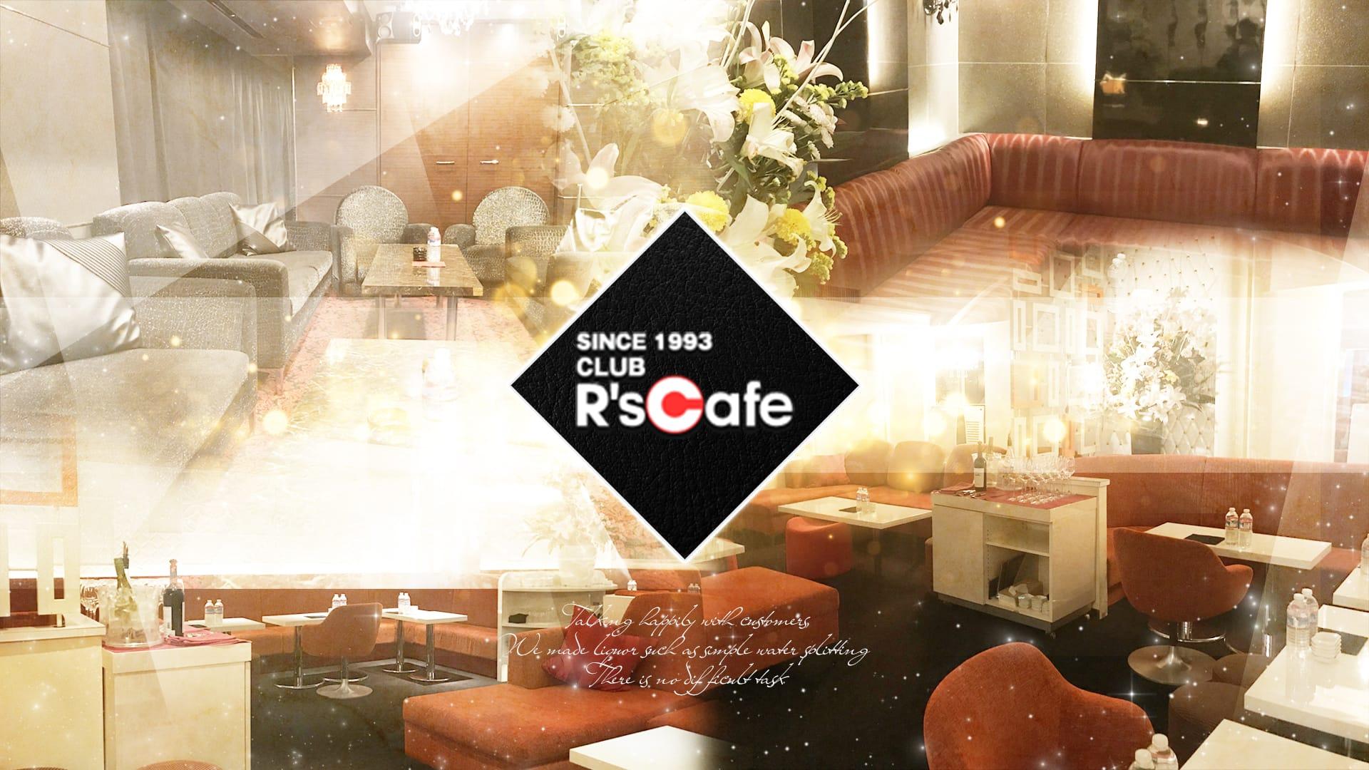 R's Cafe~アールズカフェ~ 銀座キャバクラ TOP画像