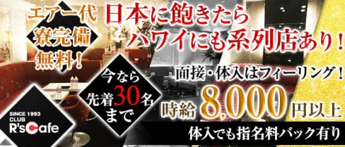 R's Cafe~アールズカフェ~【公式求人情報】(銀座キャバクラ)の求人・バイト・体験入店情報