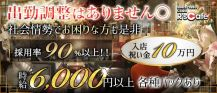 R's Cafe~アールズカフェ~【公式求人情報】 バナー
