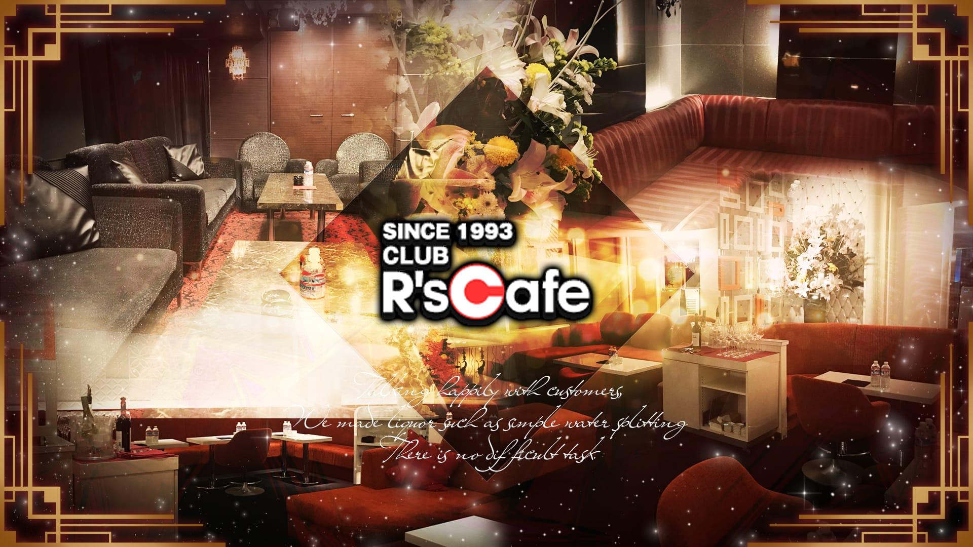 R's Cafe~アールズカフェ~【公式求人・体入情報】 銀座キャバクラ TOP画像