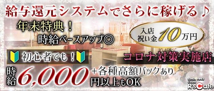 R's Cafe~アールズカフェ~ 銀座キャバクラ バナー