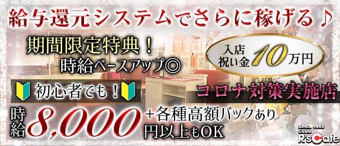 R's Cafe~アールズカフェ~【公式求人・体入情報】 銀座キャバクラ バナー