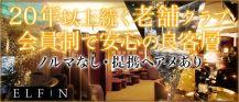 CLUB ELFIN(エルフィン)【公式求人情報】 バナー