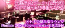 Pub phoenix~フェニックス~【公式求人情報】 バナー