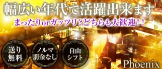 phoenix~フェニックス~【公式求人情報】
