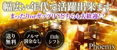 phoenix~フェニックス~【公式求人情報】(大宮姉キャバ・半熟キャバ)の求人・バイト・体験入店情報