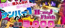 Honey Flash(ハニーフラッシュ)【公式求人情報】 バナー