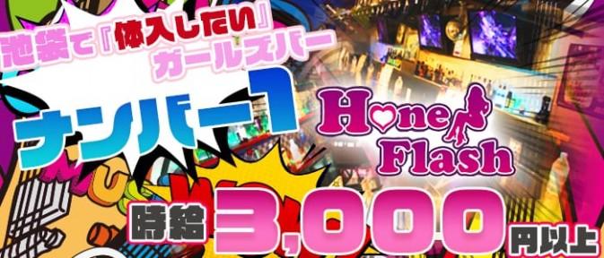 Honey Flash(ハニーフラッシュ)【公式求人情報】