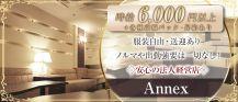 アネックス【公式求人情報】 バナー