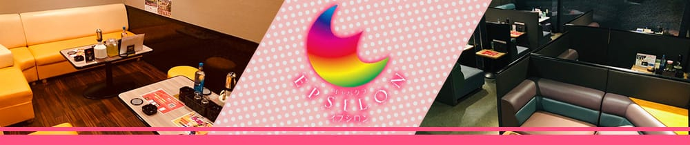 EPSILON(イプシロン) 名古屋キャバクラ TOP画像