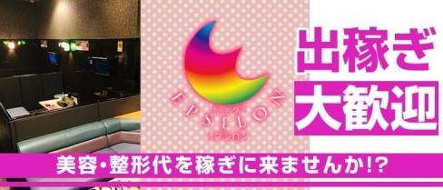 EPSILON(イプシロン)【公式求人情報】(名古屋キャバクラ)の求人・バイト・体験入店情報