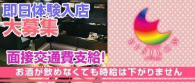 EPSILON(イプシロン) 名古屋キャバクラ 即日体入募集バナー