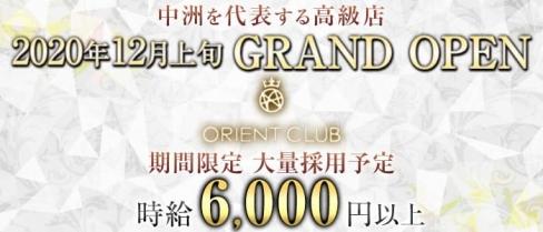 Orient Club(オリエントクラブ)【公式求人情報】(中洲ニュークラブ)の求人・体験入店情報