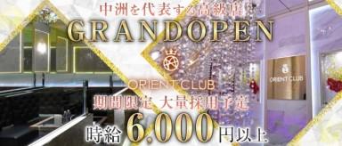 Orient Club(オリエントクラブ)【公式求人・体入情報】(中洲ニュークラブ)の求人・バイト・体験入店情報