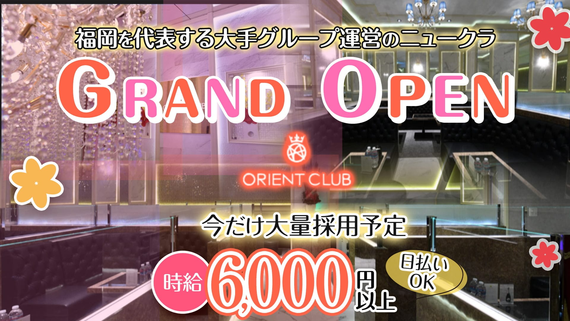 Orient Club(オリエントクラブ)【公式求人・体入情報】 中洲ニュークラブ TOP画像