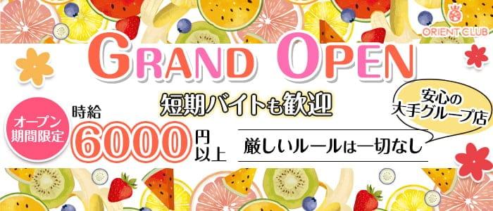 Orient Club(オリエントクラブ)【公式求人・体入情報】 中洲ニュークラブ バナー