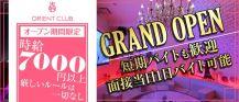 Orient Club(オリエントクラブ)【公式求人・体入情報】 バナー