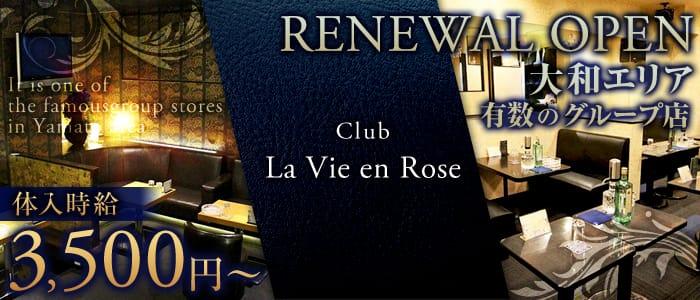 La Vie en Rose ーラヴィアンローズー バナー