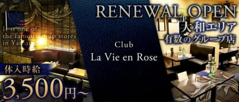 La Vie en Rose ーラヴィアンローズー【公式求人情報】