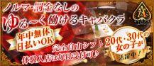 A~エース~【公式求人・体入情報】 バナー