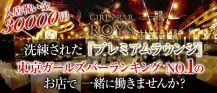 GIRLS BAR ROYS GOTANDA(ロイズ)【公式求人情報】 バナー