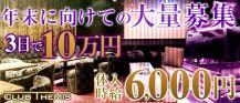 Club Themis(テミス)【公式求人情報】 バナー