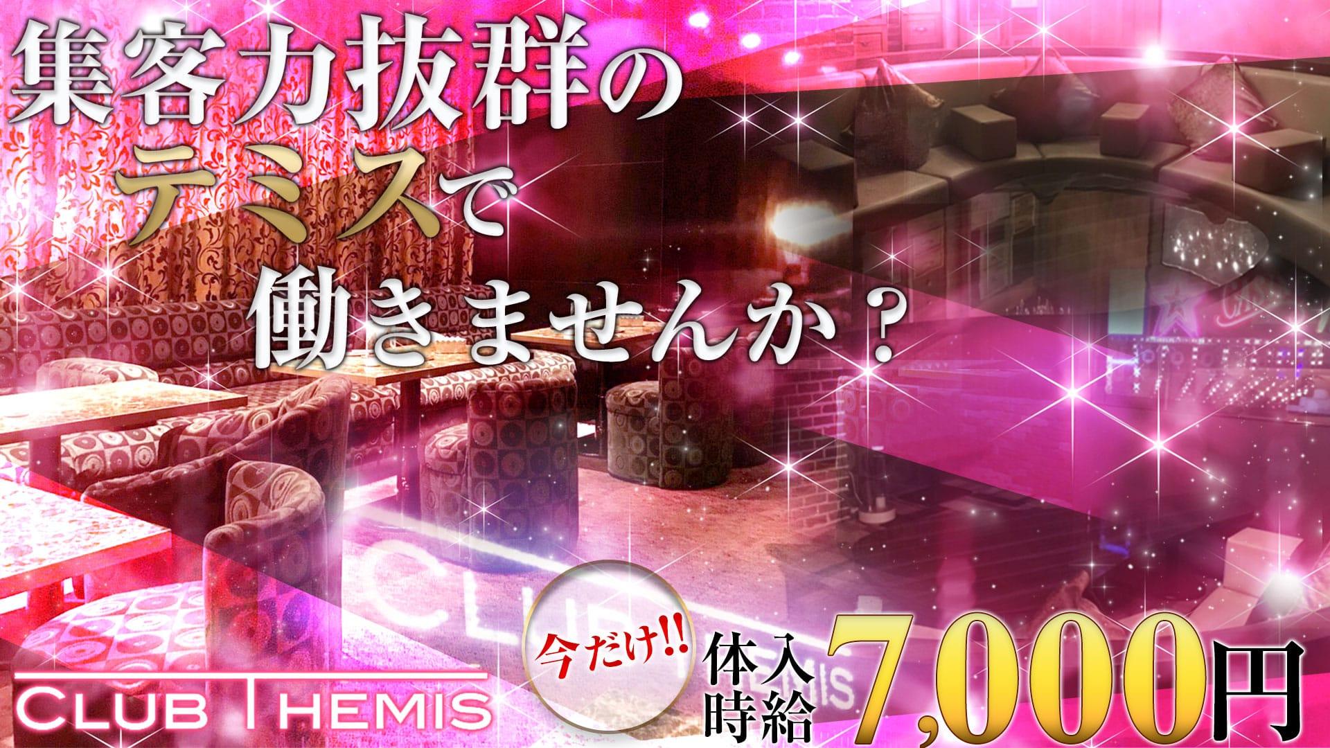 Club Themis(テミス) 松戸キャバクラ TOP画像