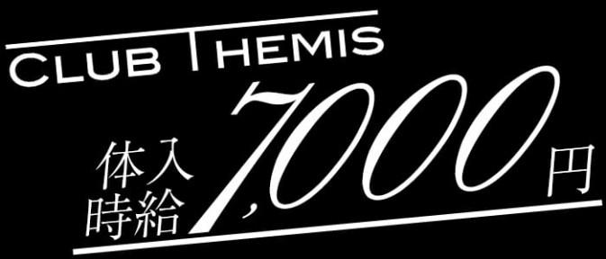 Club Themis(テミス)【公式求人情報】