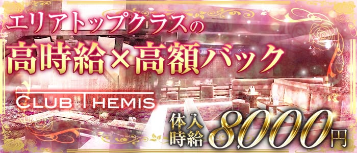 Club Themis(テミス) 松戸キャバクラ バナー