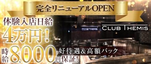 Club Themis(テミス)【公式求人情報】(松戸キャバクラ)の求人・体験入店情報